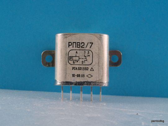 HF антенно поляризовано реле РПВ2/7 РС4.521.952 0-150MHz СССР