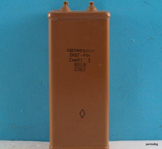 Хартиено маслен аудио  кондензатор ОКБГ-МН 2uf  5% 600V СССР