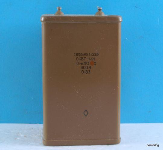 Хартиено маслен аудио  кондензатор ОКБГ-МН 6uf  5% 600V СССР