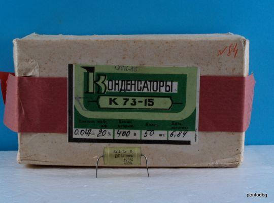 PETP  АУДИО КОНДЕНЗАТОР К73-15  0.047 мкФ 47нФ  400В +/-20% СССР
