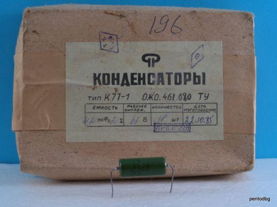 ПОЛИКАРБОНАТЕН АУДИО КОНДЕНЗАТОР К77-1  2,2мкФ  63В +/-2% СССР