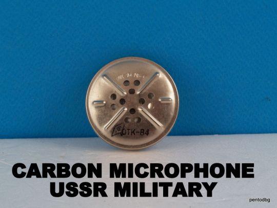 Микрофон въгленов  МК-16-МВ-У СССР