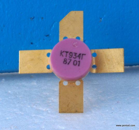 Мощен високочестотен транзистор  КТ934Г  / 100-400 MHz 1A 28V  15W   СССР