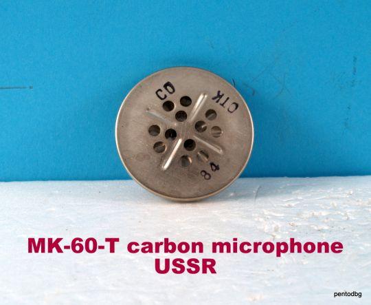 Микрофон въгленов  МК-60-T СССР