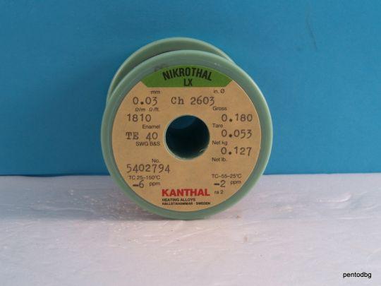 Емайлиран нихромов съпротивителен проводник 0.03mm127gr~20000m  1810Ω/m NIKROTHAL LX KANTHAL