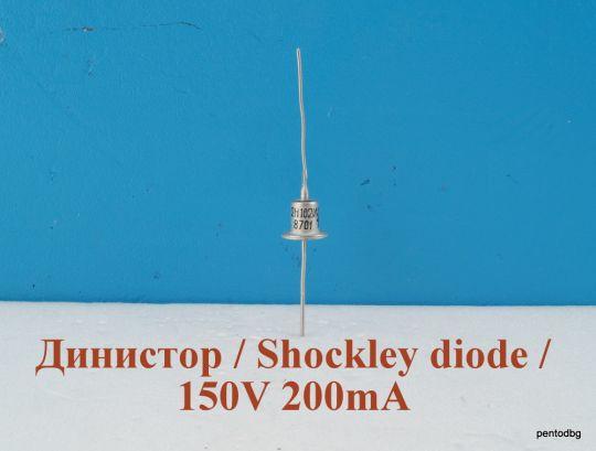Динистор 2Н102И / КН102И / 150V 200mA  СССР